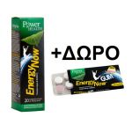 POWER HEALTH Energy Now Eff Tabs 20s & ΔΩΡΟ Energy Now Gum 10 τσίχλες