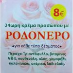 Fito+ 24ωρη Κρέμα Προσώπου Με Ροδόνερο - Για Σύσφιξη Και Ρυτίδες 50ml