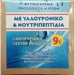 Fito+ Φυτική Κρέμα Με Υαλουρονικό & Νουτριπεπτίδια 50ml - Προσώπου Και Ματιών