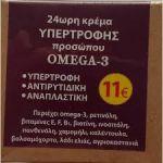 Fito+ 24ωρη κρέμα υπερτροφής προσώπου OMEGA-3 αντιρυτιδική αναπλαστική 50ml