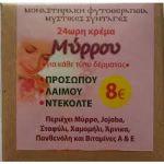 FITO+ 24ωρη κρέμα μύρρου για πρόσωπο, λαιμό και ντεκολτέ 50ml