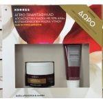 1+1 Korres Set Άγριο Τριαντάφυλλο Απολεπιστική Μάσκα AHA 10% 40ml & Δώρο η Επανορθωτική Μάσκα Ύπνου 20ml