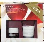 Korres Set Άγριο Τριαντάφυλλο Επανορθωτική Μάσκα Ύπνου 40ml & Δώρο η Απολεπιστική Κρέμα Scrub Καθαρισμού 150ml