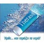 Therasol ΤOOTHPASTE 75ml οδοντόπαστα