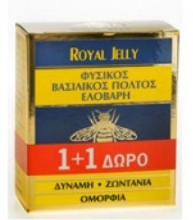Ελοβάρης Φυσικός Βασιλικός Πολτός 20g 1+1 Δώρο